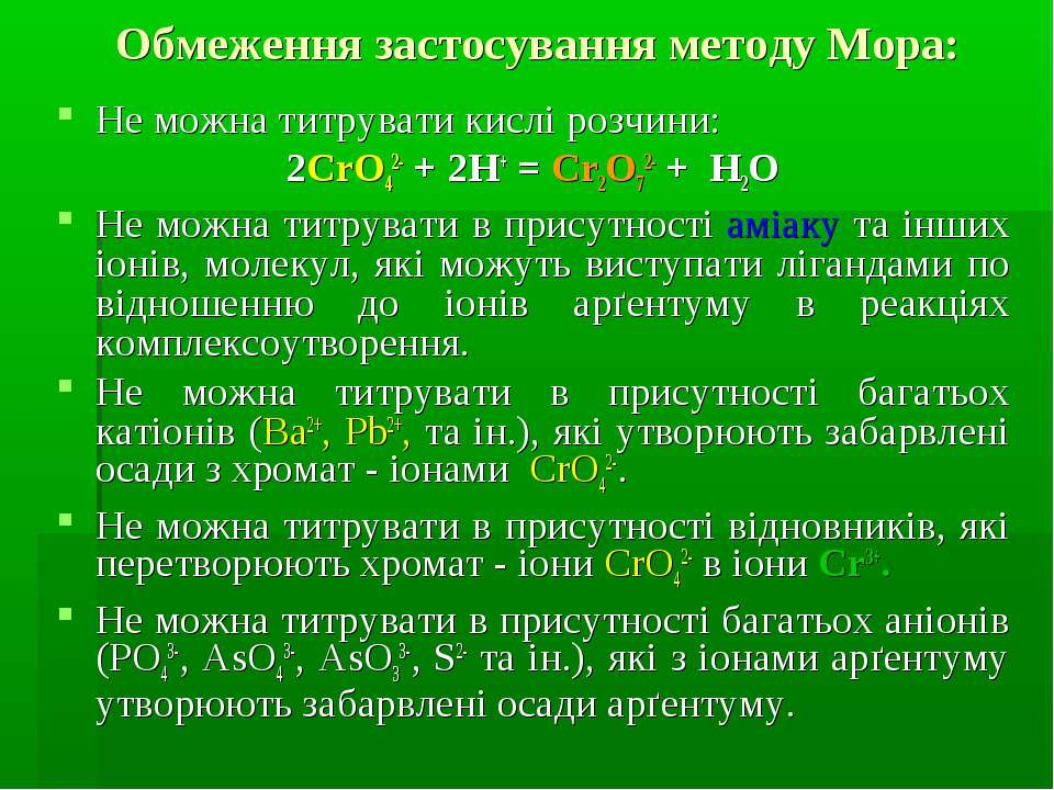 Обмеження застосування методу Мора: Не можна титрувати кислі розчини: 2CrO42-...
