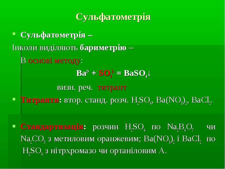 Сульфатометрія Сульфатометрія – Інколи виділяють бариметрію – В основі методу...