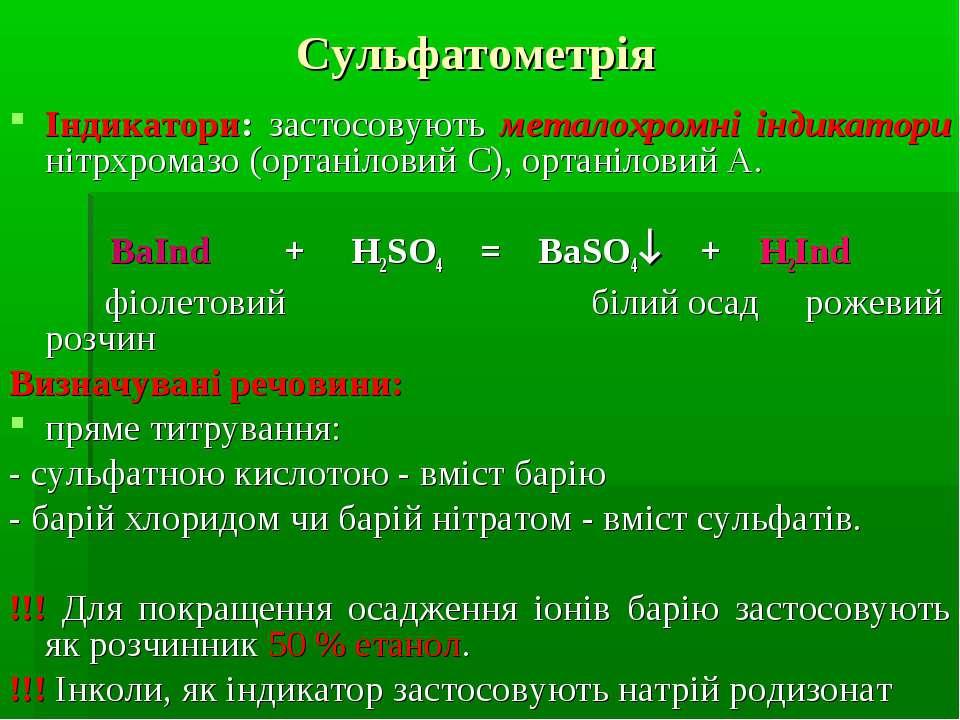 Сульфатометрія Індикатори: застосовують металохромні індикатори нітрхромазо (...