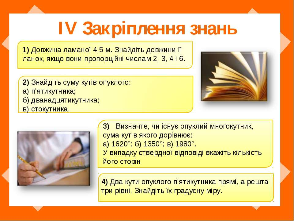 IV Закріплення знань