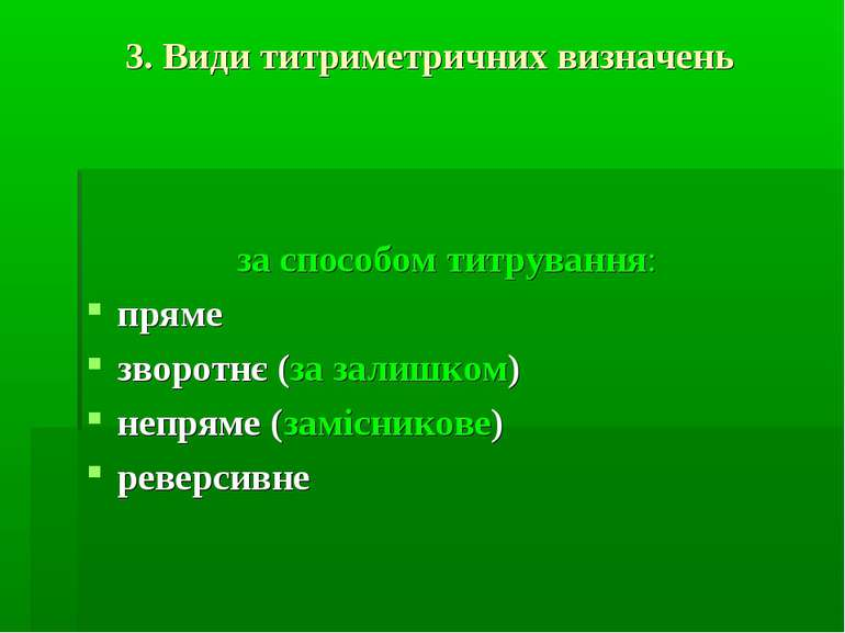 3. Види титриметричних визначень за способом титрування: пряме зворотнє (за з...