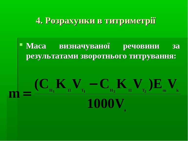 4. Розрахунки в титриметрії Маса визначуваної речовини за результатами зворот...