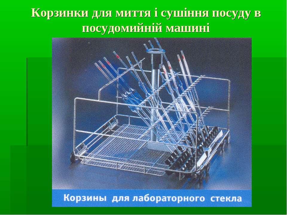 Корзинки для миття і сушіння посуду в посудомийній машині