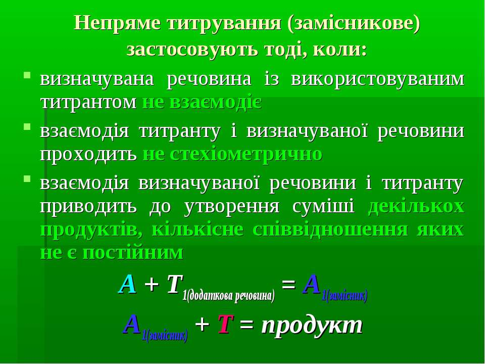 Непряме титрування (замісникове) застосовують тоді, коли: визначувана речовин...