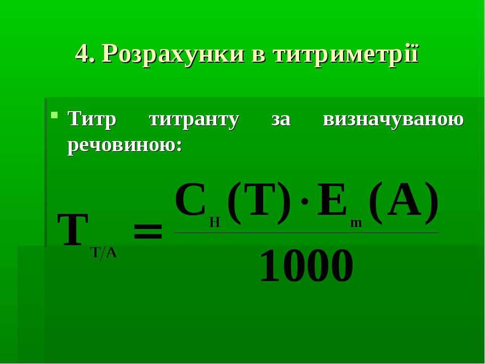 4. Розрахунки в титриметрії Титр титранту за визначуваною речовиною: