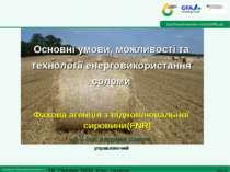 Фахова агенція з відновлювальної сировини(FNR) Д-р інж. Андреас Шютте управля...