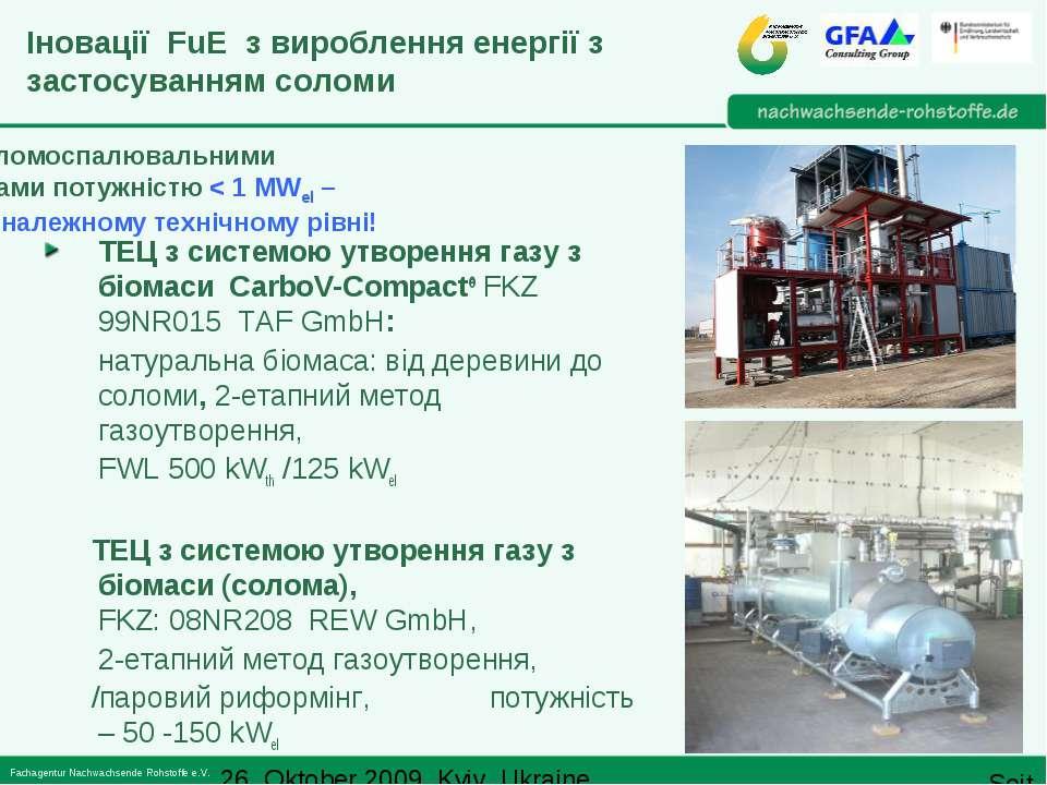 Іновації FuE з вироблення енергії з застосуванням соломи ТЕЦ з системою утвор...