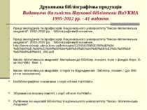 Друкована бібліографічна продукція Видавнича діяльність Наукової бібліотеки Н...