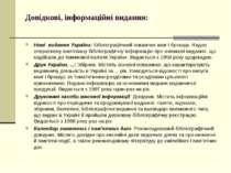 Довідкові, інформаційні видання: Нові видання України: Бібліографічний покаж...