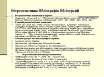 Ретроспективна бібліографія бібліографії Ретроспективні покажчики в Україні: ...