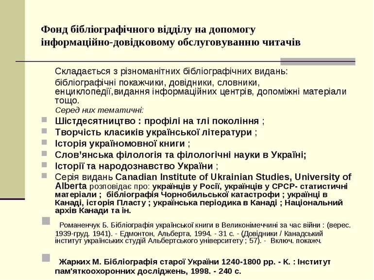 Фонд бібліографічного відділу на допомогу інформаційно-довідковому обслуговув...