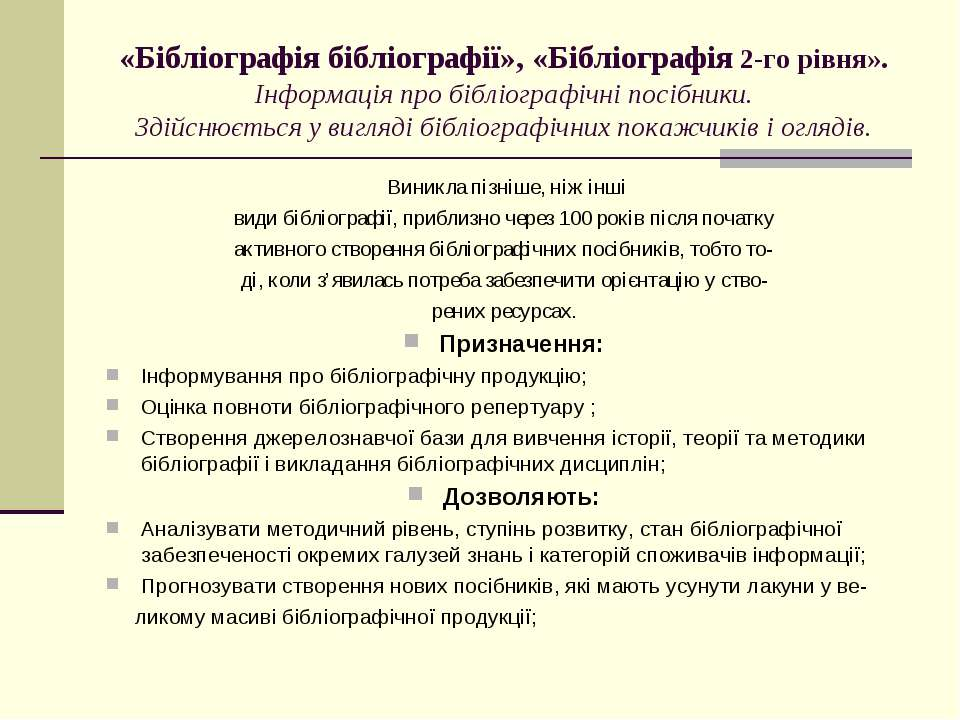 «Бібліографія бібліографії», «Бібліографія 2-го рівня». Інформація про бібліо...
