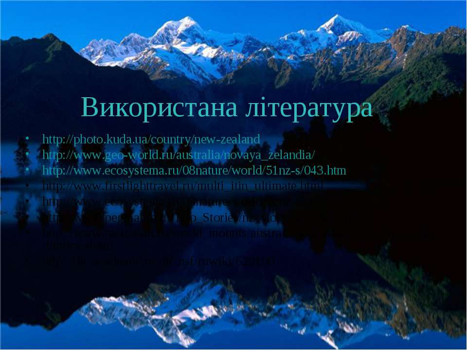 Використана література http://photo.kuda.ua/country/new-zealand http://www.ge...