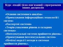 «Основи системного аналіза» «Проектування інформаційних технологій і систем» ...