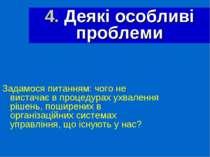 Задамося питанням: чого не вистачає в процедурах ухвалення рішень, поширених ...