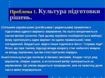 Проблема 1. Культура підготовки рішень. Спільним українським (російським і ра...