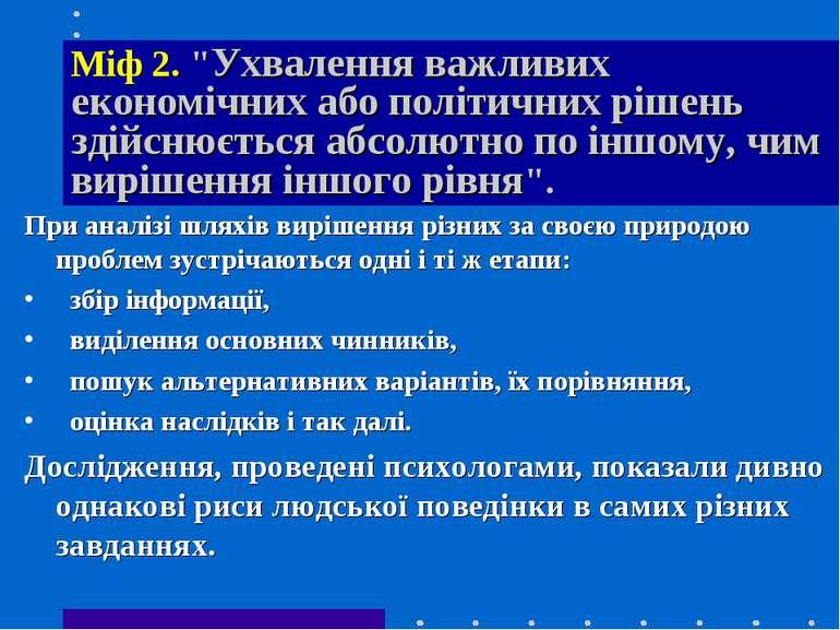"""Міф 2. """"Ухвалення важливих економічних або політичних рішень здійснюється абс..."""