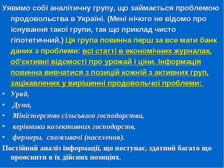 Уявимо собі аналітичну групу, що займається проблемою продовольства в Україні...