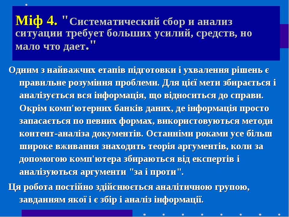 """Міф 4. """"Систематический сбор и анализ ситуации требует больших усилий, средст..."""