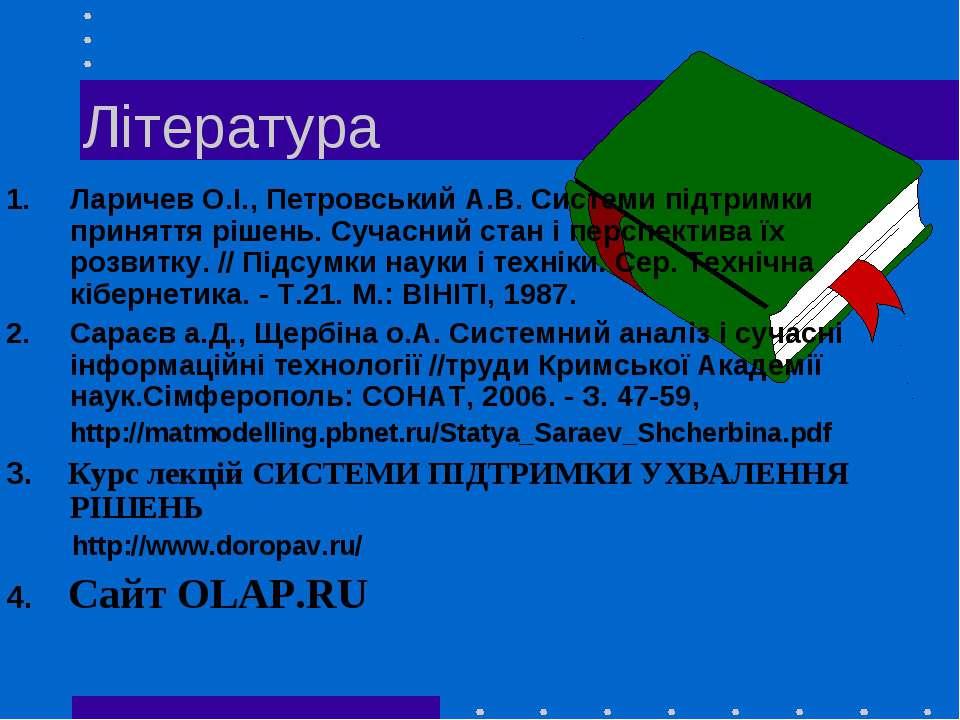 Література Ларичев О.І., Петровський А.В. Системи підтримки приняття рішень. ...