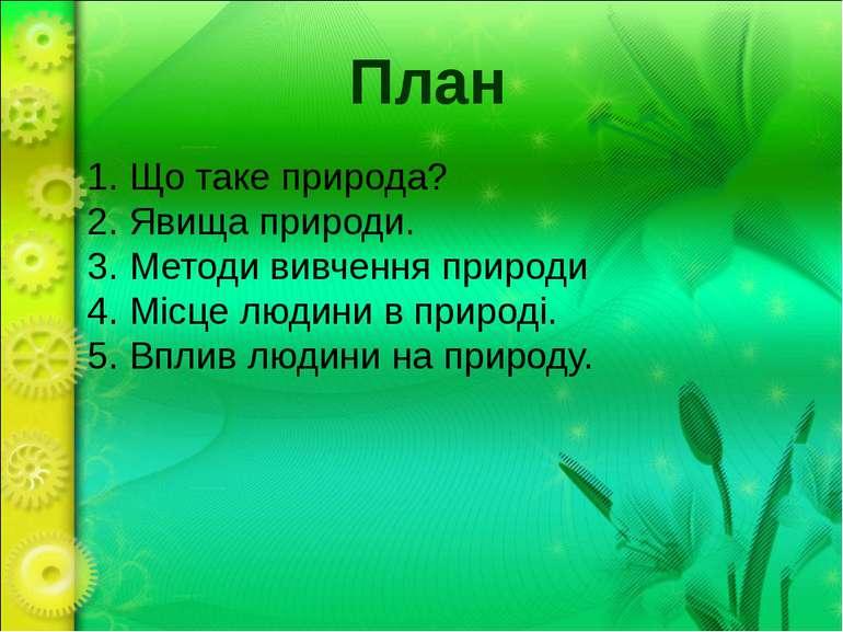 План 1. Що таке природа? 2. Явища природи. 3. Методи вивчення природи 4. Міс...