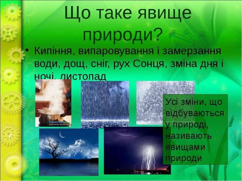 Що таке явище природи? Кипіння, випаровування і замерзання води, дощ, сніг, ...