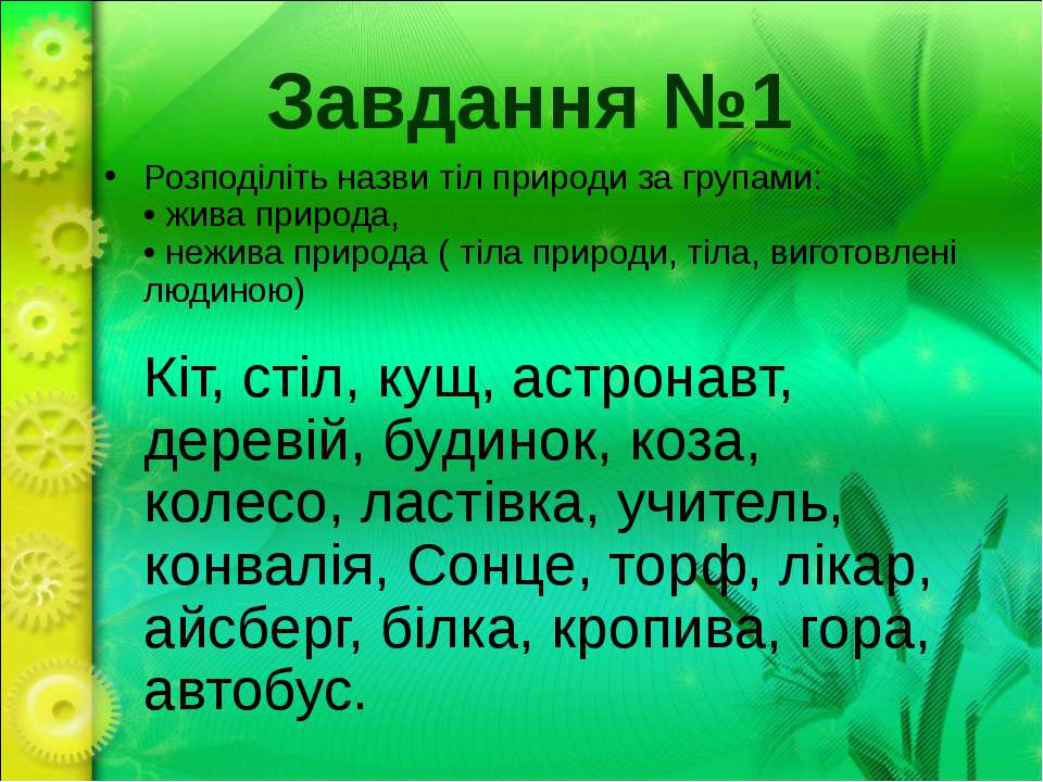 Завдання №1 Розподіліть назви тіл природи за групами: • жива природа, • неж...
