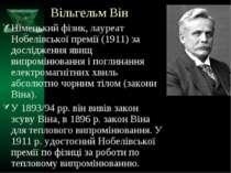 Вільгельм Він Німецький фізик, лауреат Нобелівської премії (1911) за дослідже...
