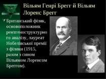 Вільям Генрі Брегг й Вільям Лоренс Брегг Британський фізик, основоположник ре...
