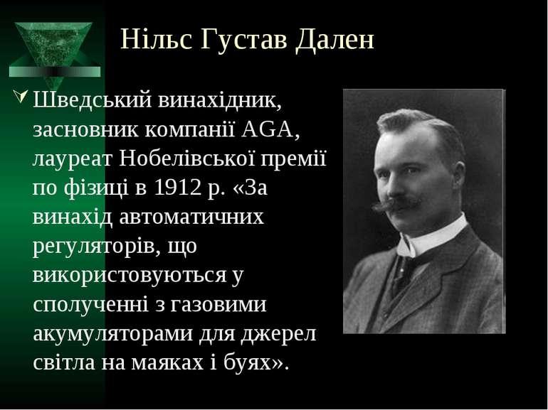 Нільс Густав Дален Шведський винахідник, засновник компанії AGA, лауреат Нобе...
