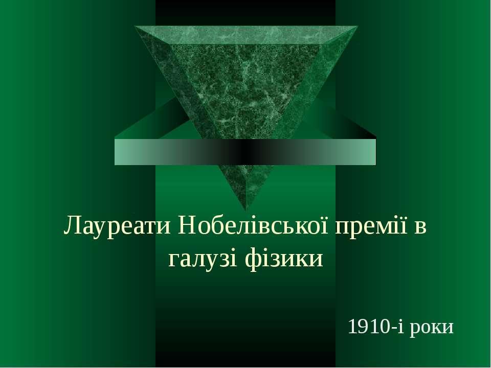 Лауреати Нобелівської премії в галузі фізики 1910-і роки