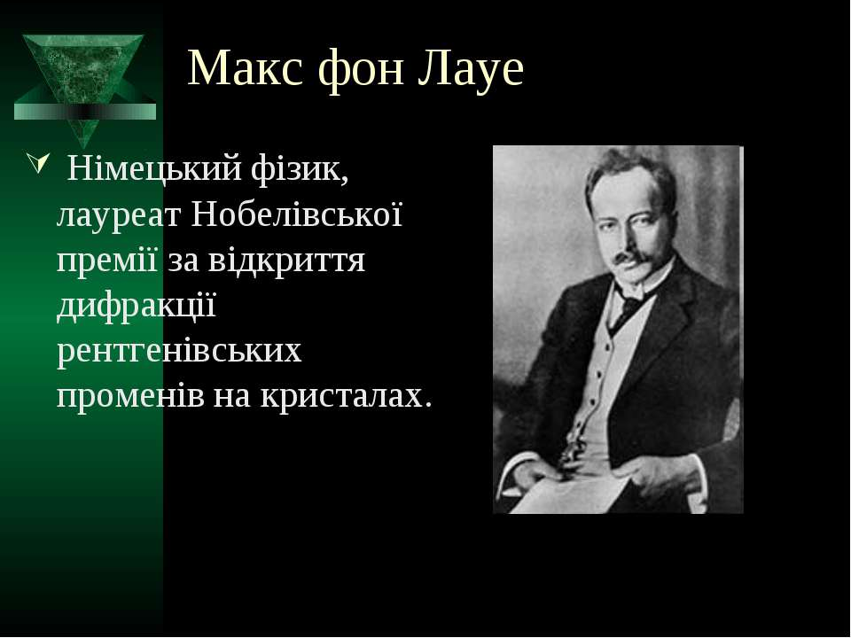 Макс фон Лауе Німецький фізик, лауреат Нобелівської премії за відкриття дифра...