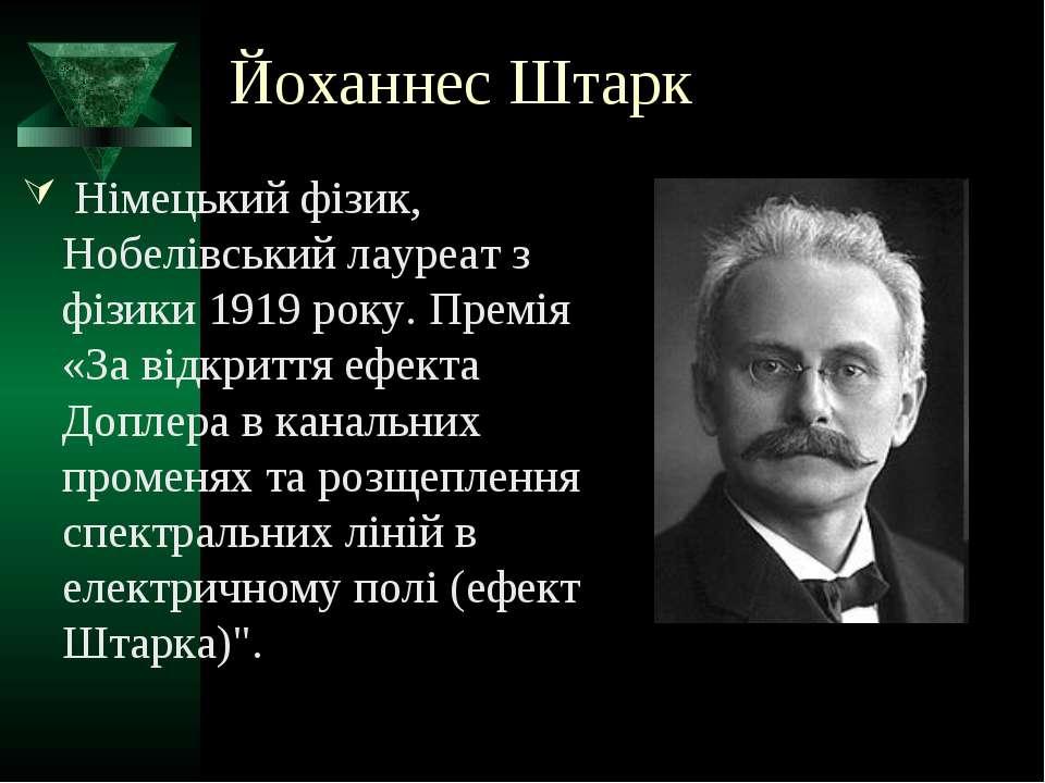 Йоханнес Штарк Німецький фізик, Нобелівський лауреат з фізики 1919 року. Прем...