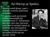 Луї Віктор де Бройль Французький фізик, один з творців сучасної квантової мех...