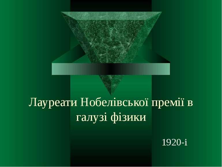 Лауреати Нобелівської премії в галузі фізики 1920-і