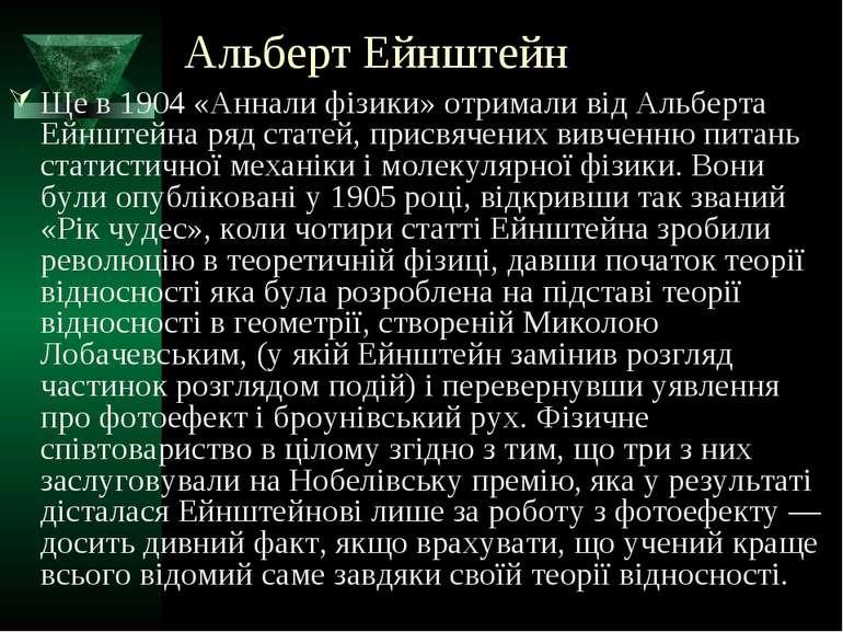 Альберт Ейнштейн Ще в 1904 «Аннали фізики» отримали від Альберта Ейнштейна ря...