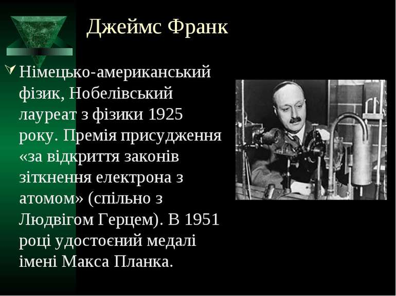 Джеймс Франк Німецько-американський фізик, Нобелівський лауреат з фізики 1925...