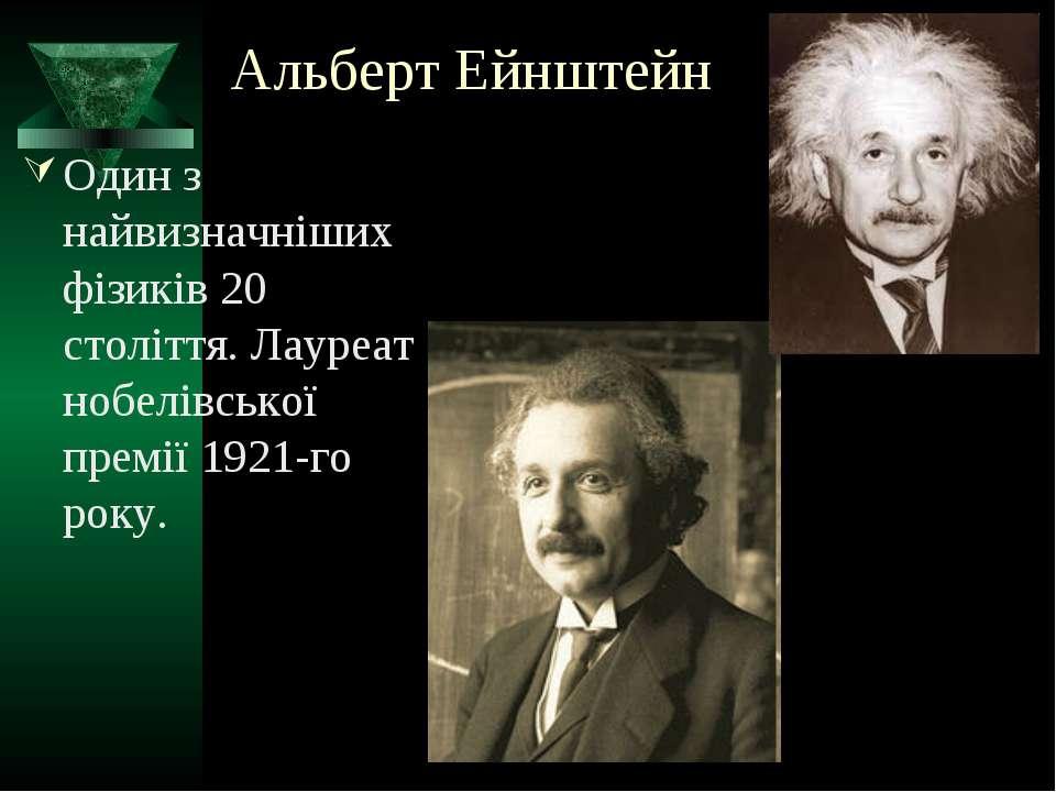 Альберт Ейнштейн Один з найвизначніших фізиків 20 століття. Лауреат нобелівсь...