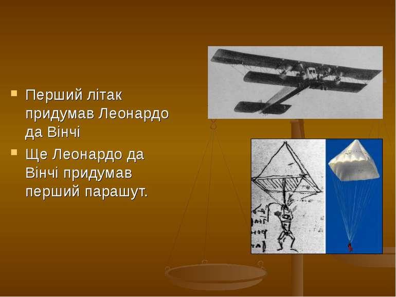 Перший літак придумав Леонардо да Вінчі Ще Леонардо да Вінчі придумав перший ...