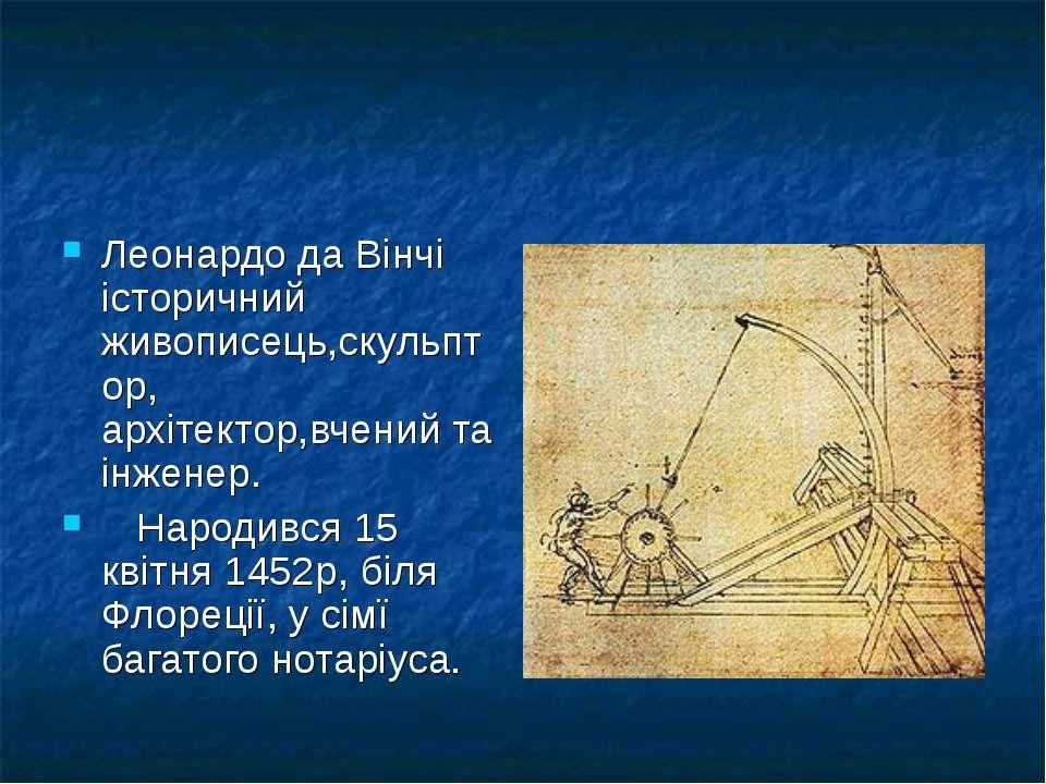 Леонардо да Вінчі історичний живописець,скульптор, архітектор,вчений та інжен...