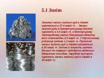 5.1 Залізо Загальні запаси залізних руд в Україні оцінюються в 27,4млрд. т ....