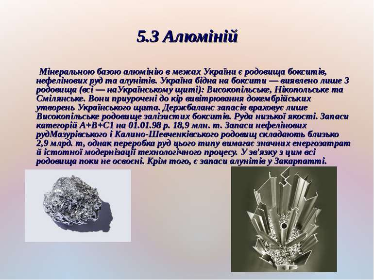 5.3 Алюміній Мінеральною базою алюмінію в межах України є родовища бокситів, ...