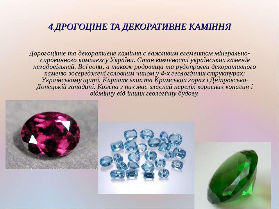 4.ДРОГОЦІНЕ ТА ДЕКОРАТИВНЕ КАМІННЯ Дорогоцінне та декоративне каміння є важли...