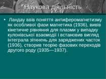 Наукова діяльність Ландау ввів поняття антиферомагнетизму як особливої фази м...
