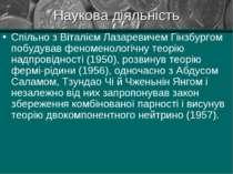 Наукова діяльність Спільно з Віталієм Лазаревичем Гінзбургом побудував феноме...