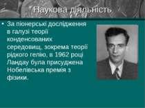 Наукова діяльність За піонерські дослідження в галузі теорії конденсованих се...
