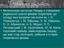 Наукова діяльність Величезною заслугою Ландау є створення радянської школи фі...