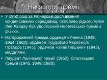 Нагороди, премії У 1962 році за піонерські дослідження конденсованих середови...