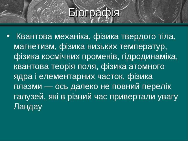 Біографія Квантова механіка, фізика твердого тіла, магнетизм, фізика низьких ...
