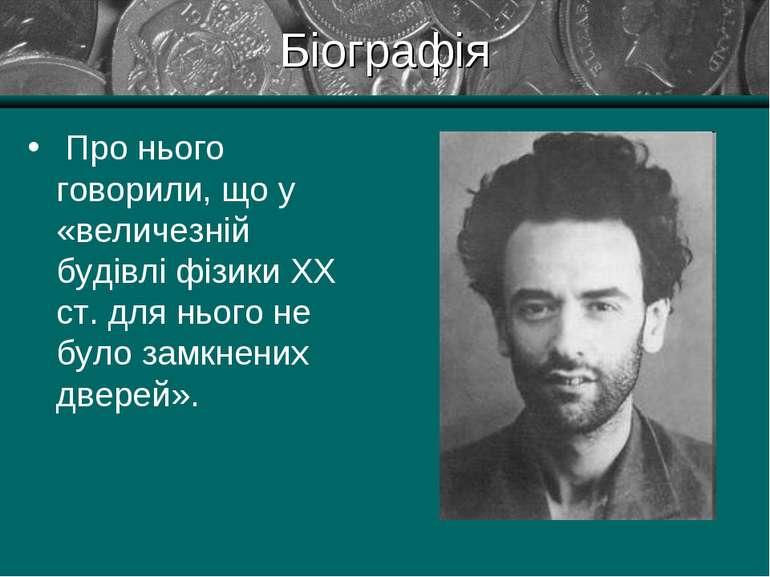 Біографія Про нього говорили, що у «величезній будівлі фізики XX ст. для ньог...